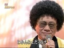 松鶴家千とせ