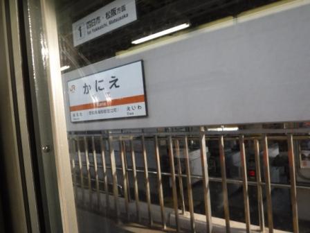 2電車を乗り間違える