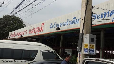 タイラーメンの繁盛店、メー・ブン・ミー