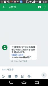 SMS詐欺メール2015.12.10.13:34