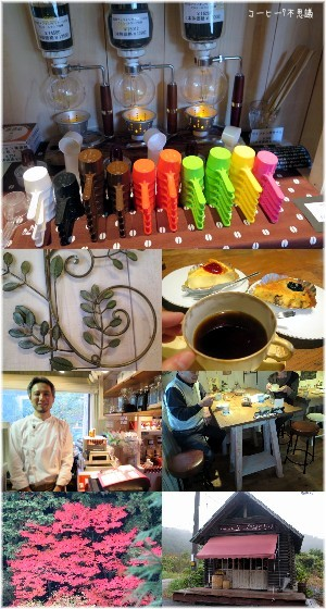 coffee-nanafushigi-11.jpg