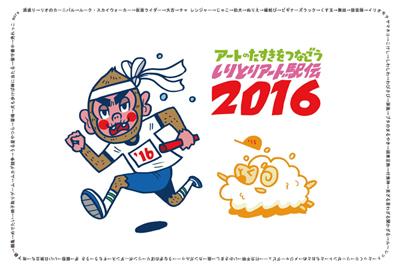 2016shiritori.jpg