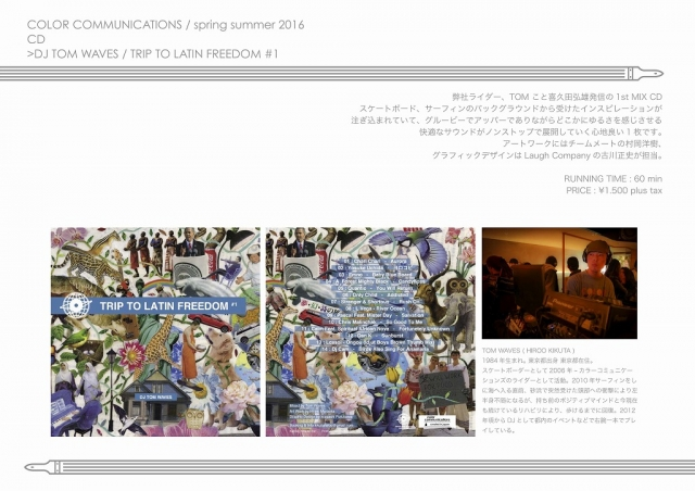 ss16-catalog-a4_26.jpg