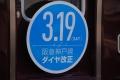 阪急-20160226-2