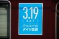 阪急-20160226