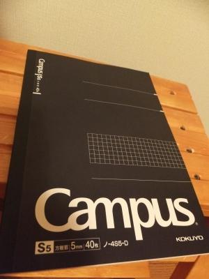 キャンパスノートの方眼(黒)