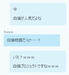 shironeko.jpg