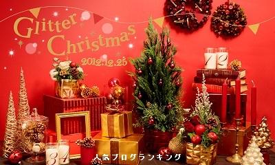 モテるフリーアラサーウーマンのクリスマスイブの過ごし方1