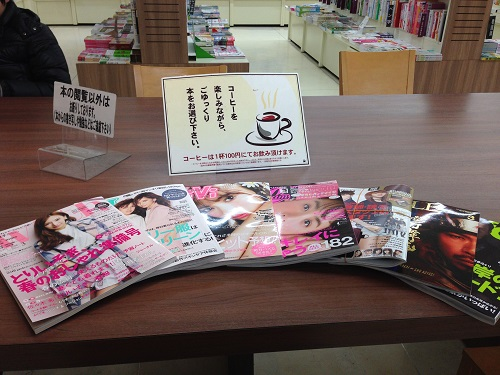モテる女性のファッションを学ぼう-アシーネで読書中♪(^^)-1