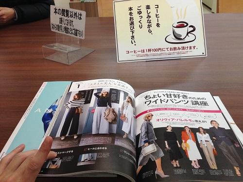 モテる女性のファッションを学ぼう-アシーネで読書中♪(^^)-2