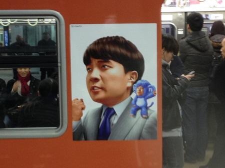 大阪の環状線はとっても賑やか2