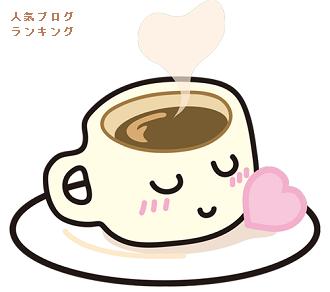 ○○○とのコーヒータイム-何故、そこに飛び込みたがる-!?(笑)-2