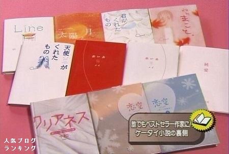 懐かしのケータイ小説「赤い糸」に学ぶ純粋な恋愛感2