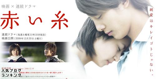 懐かしのケータイ小説「赤い糸」に学ぶ純粋な恋愛感3