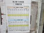 大竹JRバス時刻表