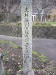 大竹市 苦の坂入口