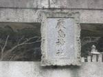 大竹市 厳島神社 額