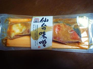 銀鮭仙台味噌