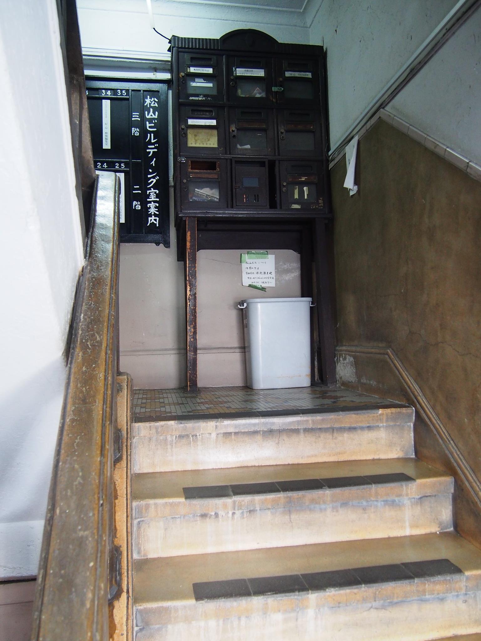 墨田区緑 松山ビル メールボックス