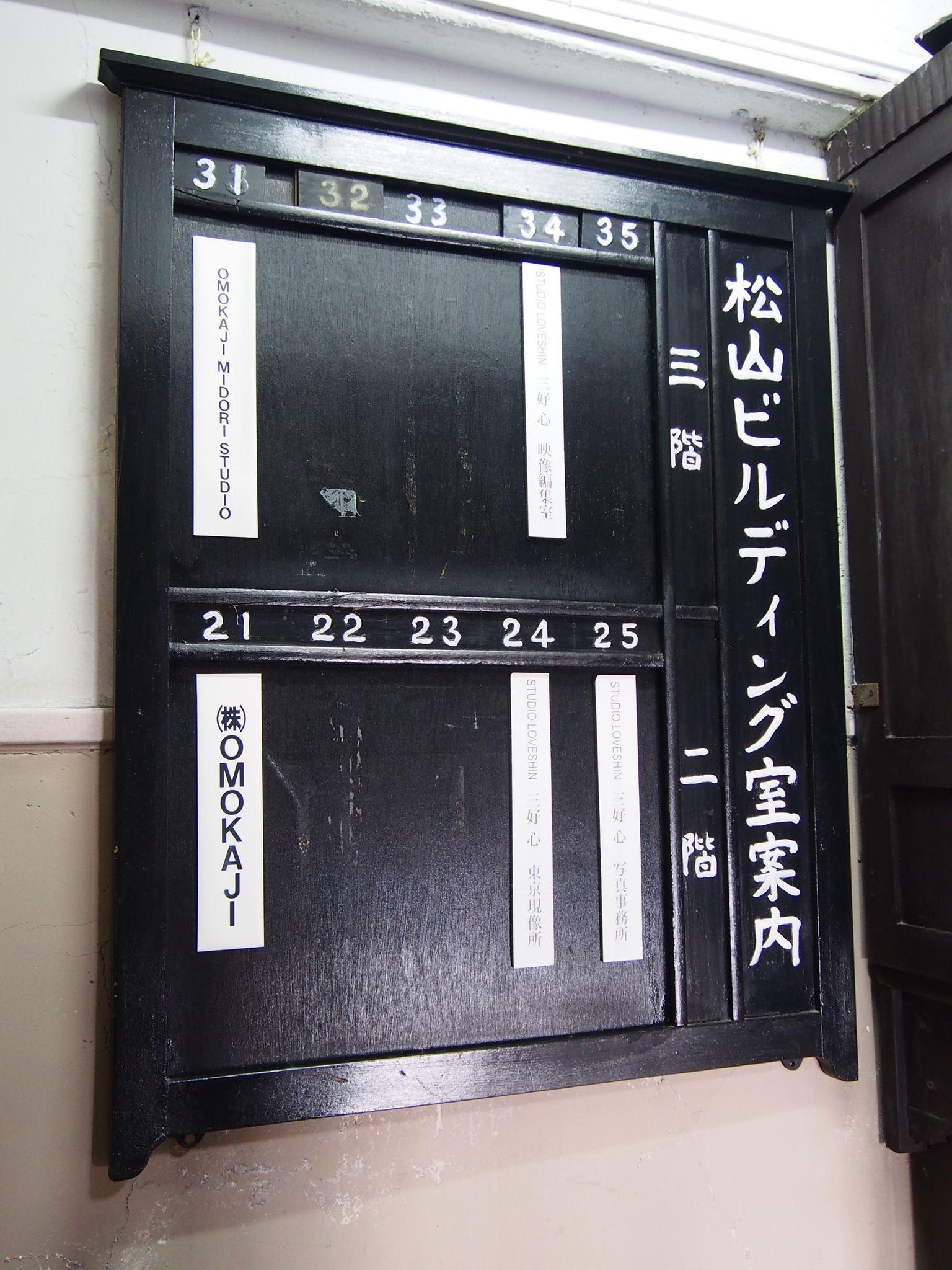 墨田区緑 松山ビル 案内板