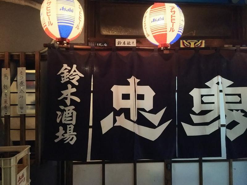 浅草橋五丁目 鈴木酒場