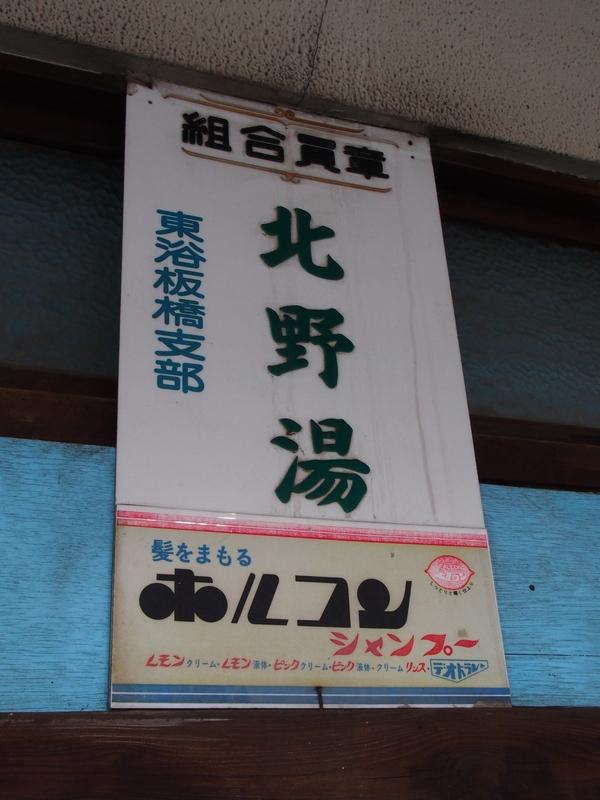 北野湯(板橋区徳丸)表札看板