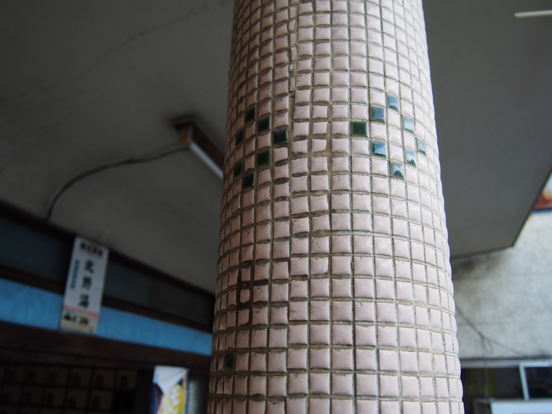 北野湯(板橋区徳丸)玄関の円柱