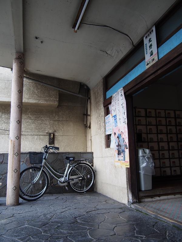 北野湯(板橋区徳丸)玄関