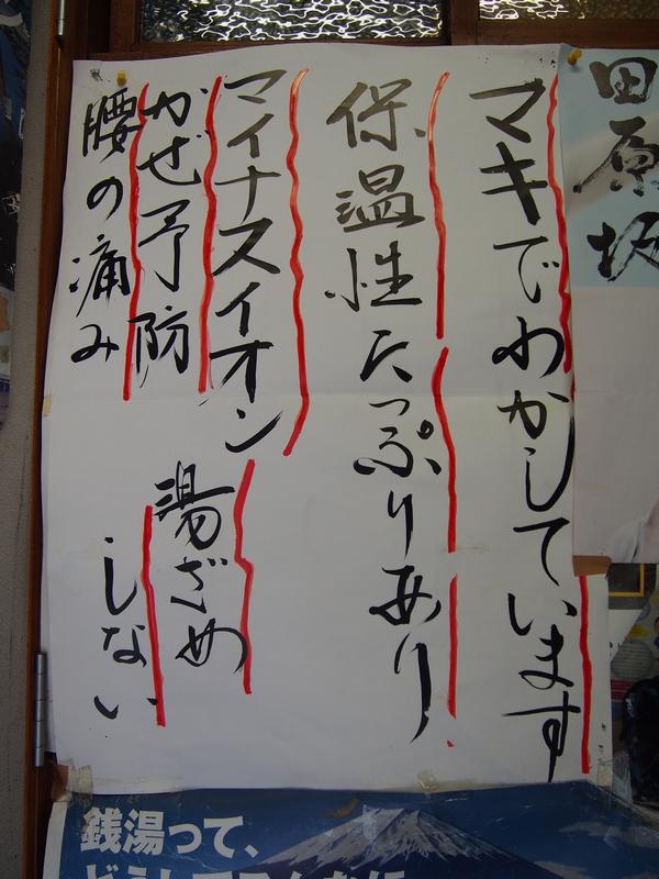 北野湯(板橋区徳丸)マキのアピール
