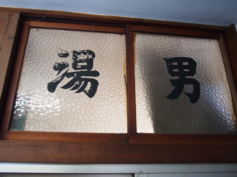 北野湯(板橋区徳丸)男湯
