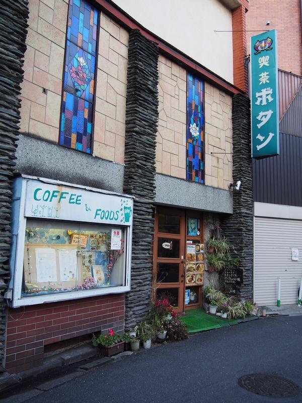 喫茶ボタン(練馬区北町)