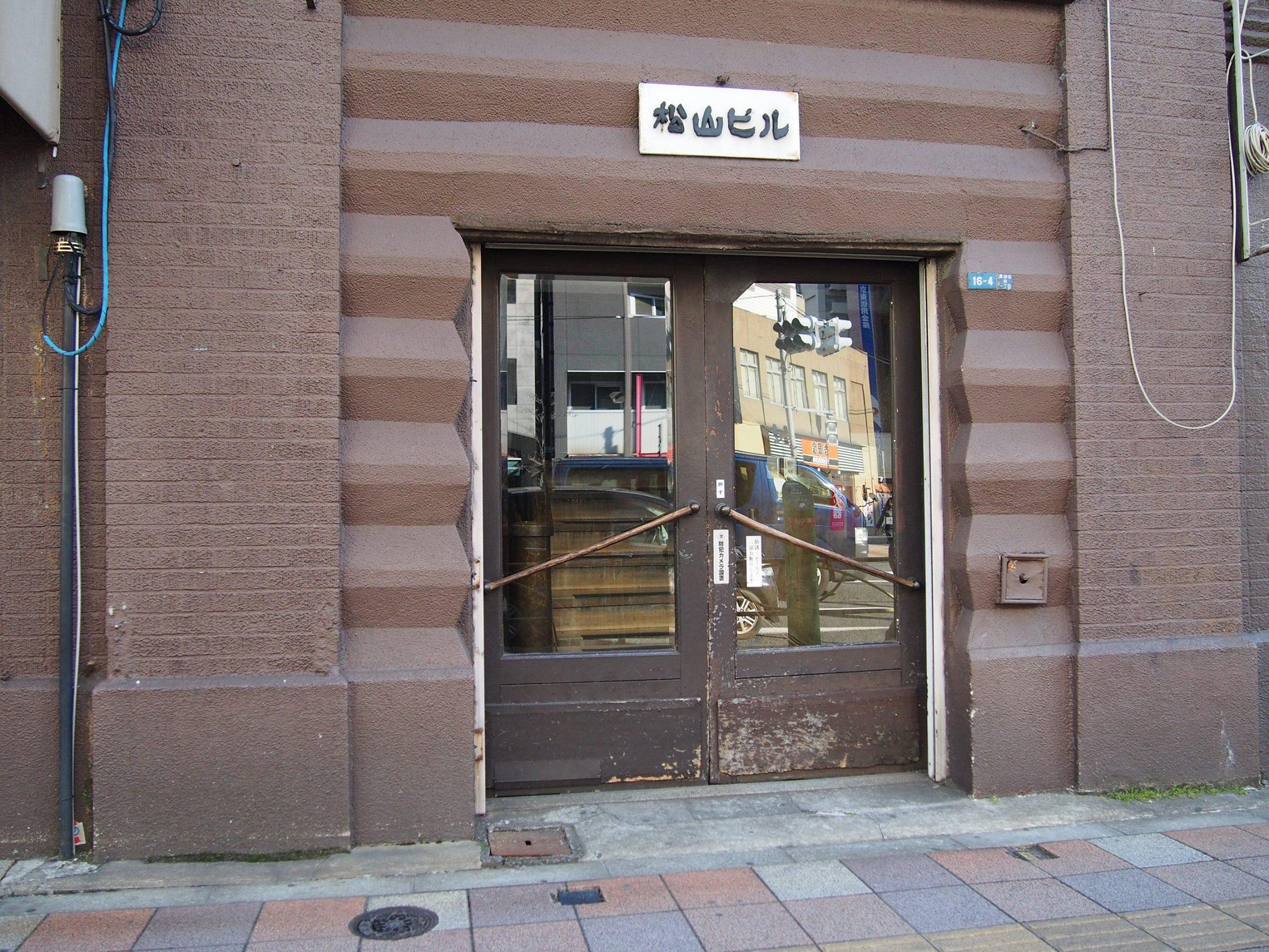 墨田区緑 松山ビル 入口