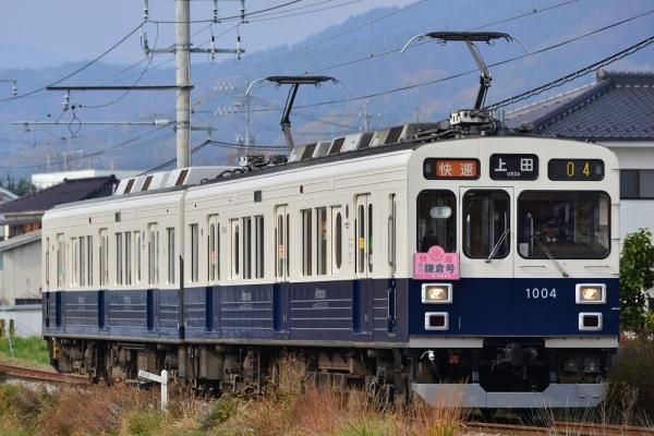 2015年11月7日 上田電鉄別所線 赤坂上~三好町 1000系1004編成