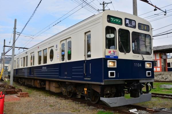 2015年11月7日 上田電鉄別所線 下之郷 1000系1004編成