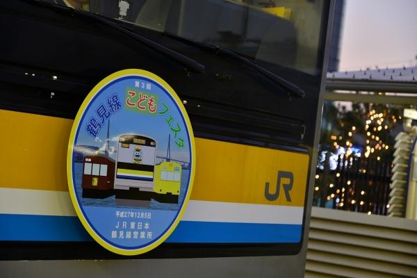 2015年11月30日 JR東日本鶴見線 弁天橋 205系T13編成