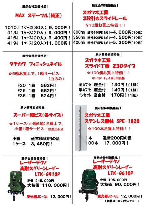 2016初売り予約券2