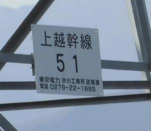 上越幹線51号プレート