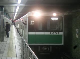 大阪市営20系2632編成