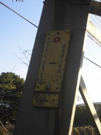堺港第5区線1号プレート