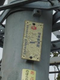 信貴敷津線1号プレート