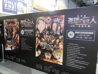 新千歳空港国際アニメーション映画祭2015 3