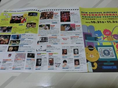 新千歳空港国際アニメーション映画祭2015 1