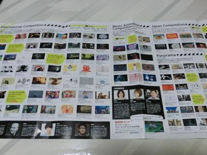 新千歳空港国際アニメーション映画祭2015 2