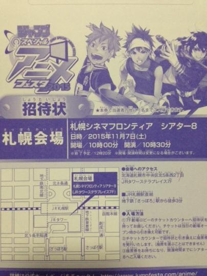 ジャンプスペシャルアニメフェスタ2015 1