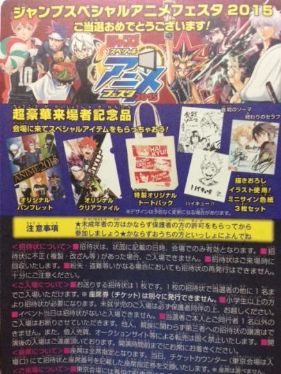 ジャンプスペシャルアニメフェスタ2015 2