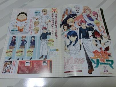 ジャンプスペシャルアニメフェスタ2015 6