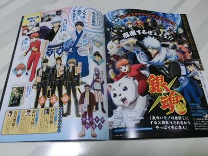 ジャンプスペシャルアニメフェスタ2015 12