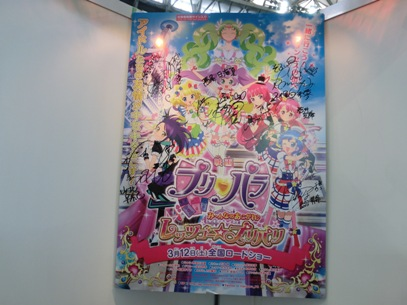 映画プリパラ トークイベント14