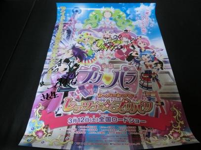 映画プリパラ トークイベント21