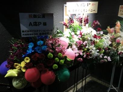 2016年2月21日 A応Pライブ2